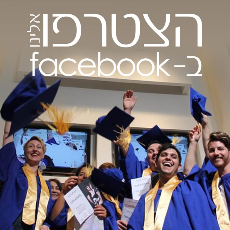 איגוד מעצבי שיער, אמני איפור וציפורניים בישראל גם בפייסבוק