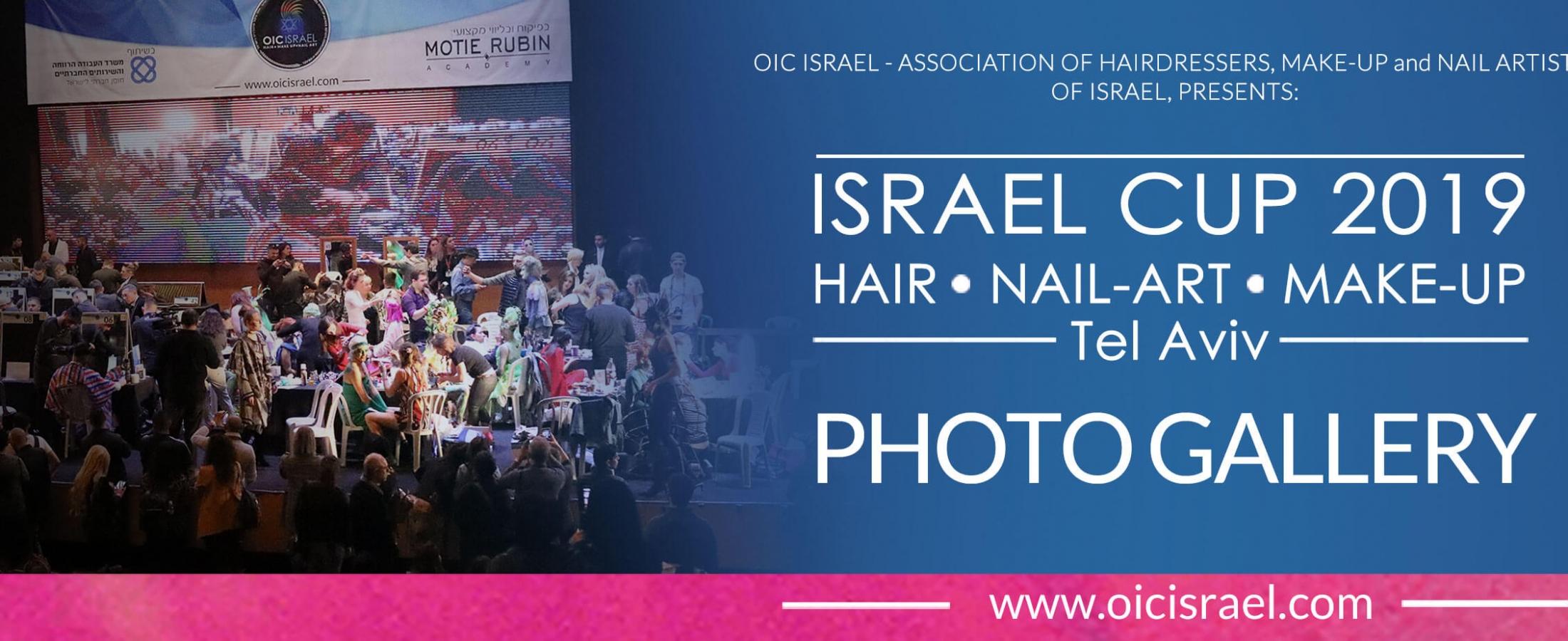 אליפות ישראל בעיצוב שיער, איפור ובניית ציפורניים