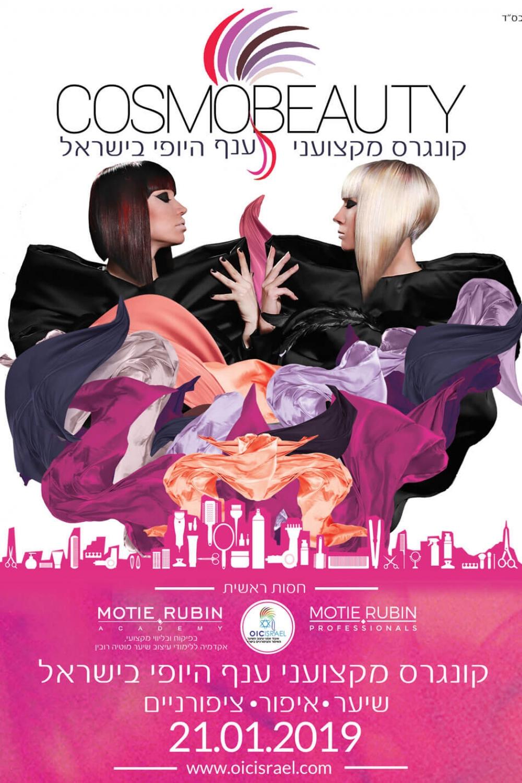קוסמוביוטי 2019 קונגרס מעצבי שיער, אמני איפור וציפורניים בישראל